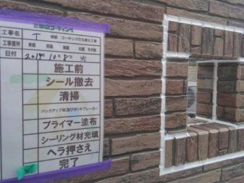 徳島県 城東町 病院 コーキング 施工後 目地