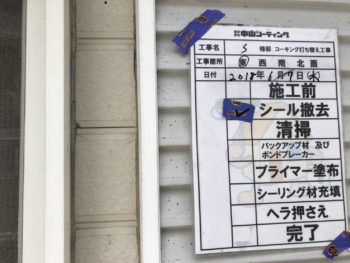 徳島県 板野郡 コーキング 撤去
