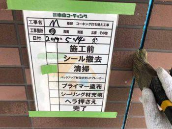 徳島県 松茂町 コーキング 清掃