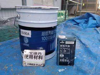徳島市 北田宮 使用材料 外壁 超低汚染リファイン