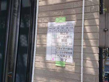 徳島県 徳島市 安宅 コーキング 施工後