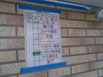 徳島県 川内町 コーキング 充填