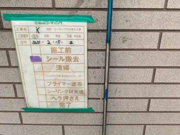 兵庫県 南あわじ市 コーキング 撤去