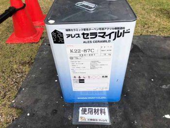 徳島県 松茂町 使用材料 軒天井