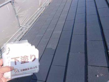 徳島県 徳島市 安宅 屋根 塗装後 下塗り