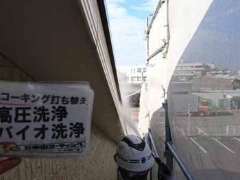徳島県 城東町 病院 高圧洗浄 破風 鼻隠し