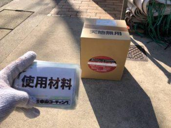 徳島県 北田宮 使用材料 コーキング