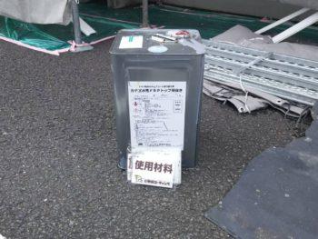 徳島県 城東町 病院 使用材料 ベランダ 防水