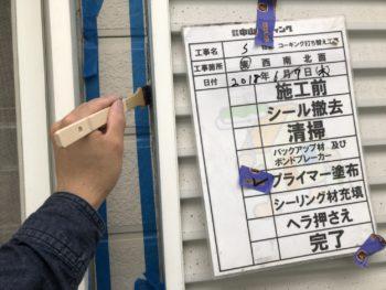 徳島県 板野郡 コーキング プライマー