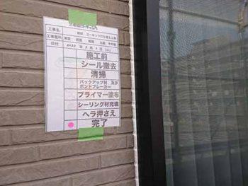 徳島県 徳島市 安宅 コーキング 目地 充填