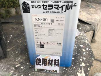 徳島県 川内町 使用材料 軒天井 セラマイルド