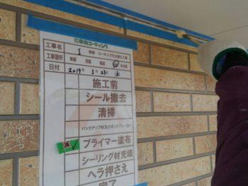 徳島県 川内町 コーキング プライマー
