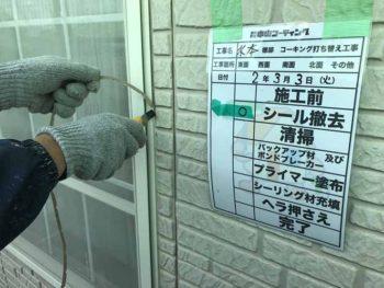 徳島県 大麻町 コーキング工事 撤去