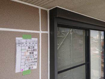 徳島県 小松島市 コーキング 施工後 目地