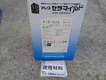 徳島県 大麻町 使用材料 軒天井