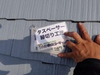 徳島県 板野郡 屋根塗装 タスペーサー