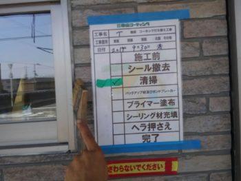 徳島県 城東町 病院 コーキング 清掃