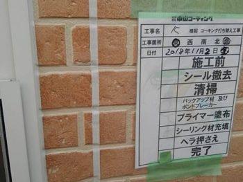 徳島県 藍住町 コーキング 施工後