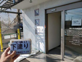 徳島県 城東町 病院 外壁 塗装 下塗り後 入口