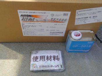 徳島県 城東町 病院 使用材料 コーキング