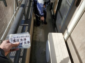 徳島県 小松島市 洗浄 ベランダ
