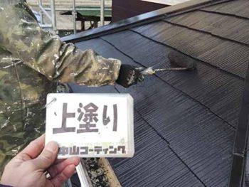 徳島県 大麻町 屋根塗装 上塗り