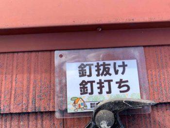 徳島県 大麻町 屋根 塗装 釘打ち