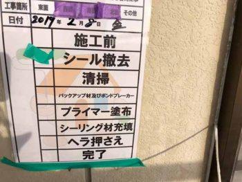 徳島県 羽ノ浦町 コーキング 撤去