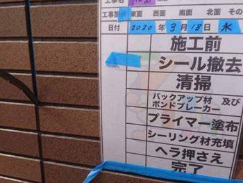 徳島県 板野郡 松茂町 コーキング 撤去