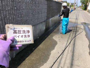 徳島県 松茂町 洗浄 塀