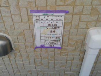 徳島県 城東町 病院 コーキング 室外機