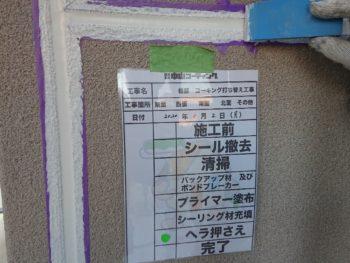 徳島県 小松島市 コーキング ヘラ