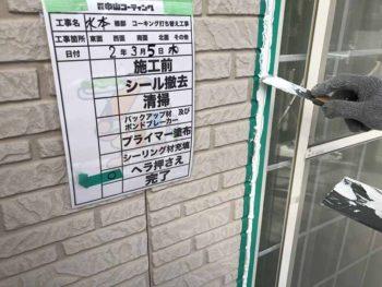 徳島県 大麻町 コーキング工事 ヘラ