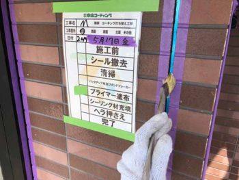 徳島県 松茂町 コーキング プライマー