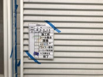徳島県 板野郡 コーキング ヘラ