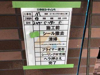 徳島県 松茂町 コーキング 撤去
