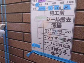 徳島県 板野郡 松茂町 コーキング ヘラ