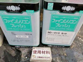 兵庫県 南あわじ市 使用材料 外壁 ファインシリコンフレッシュ