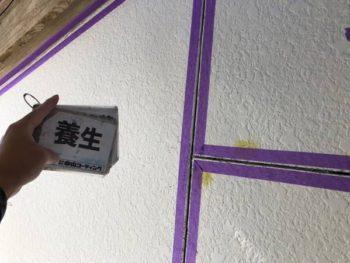 徳島県 川内町 コーキング 養生