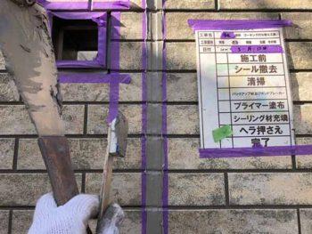 徳島県 北田宮 コーキング ヘラ