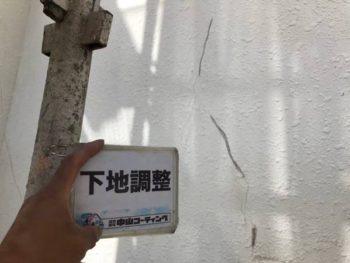 徳島県 川内町 下地処理
