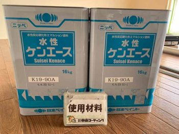 徳島県 マンション 室内塗装 使用材料 天井 水性ケンエース