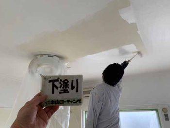徳島県 マンション 室内塗装 天井 下塗り