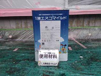 徳島県 徳島市 北田宮 使用材料 錆止め