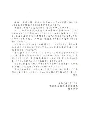 徳島 マスク寄贈 中山コーティング