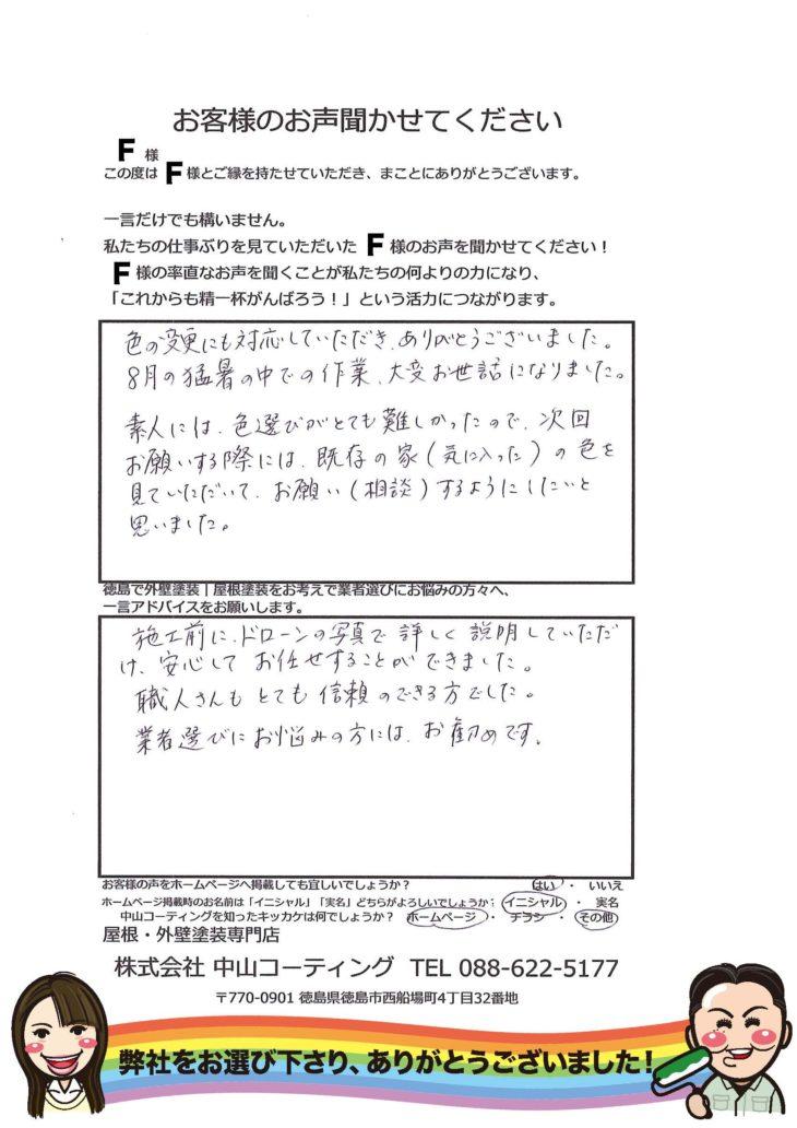 徳島県で塗装業者業者選びにお悩みの方には、お勧めです。