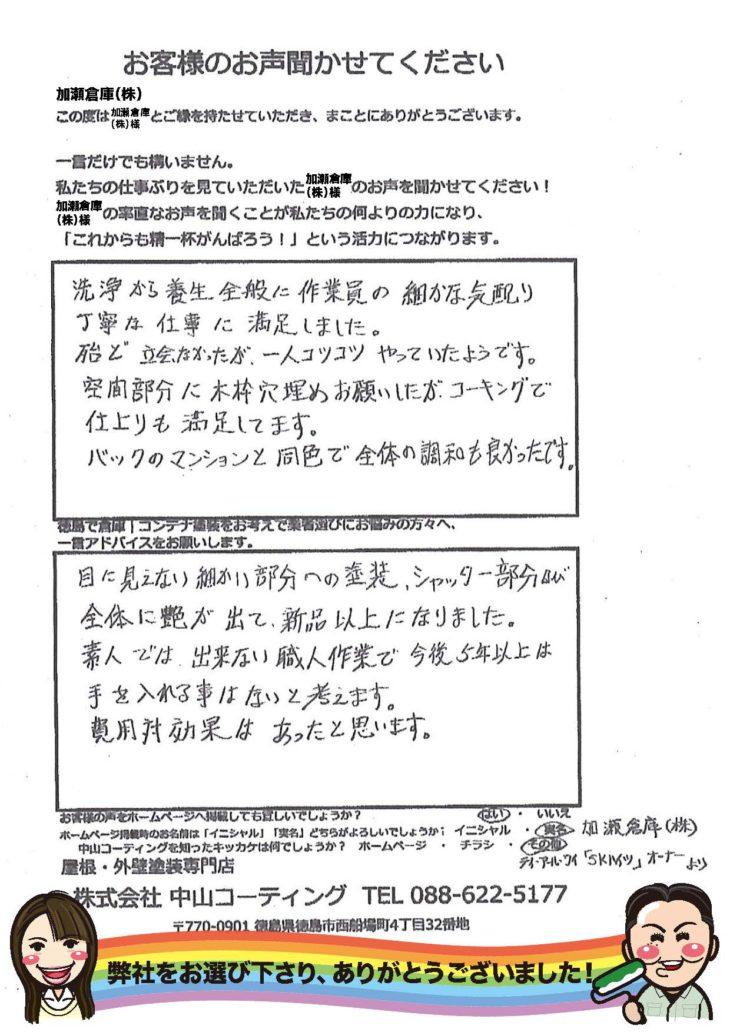 徳島市 貸し倉庫塗替え 【加瀬倉庫株式会社様】