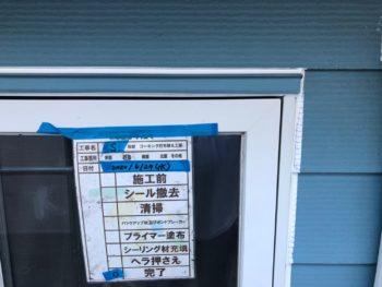 コーキング 塗装 TF2000 徳島 阿南