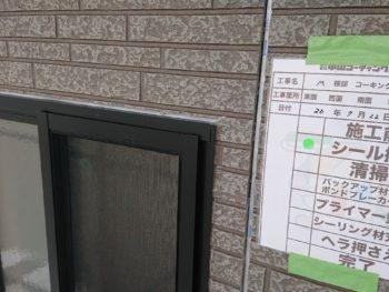 徳島市 TF2000 コーキング 塗装