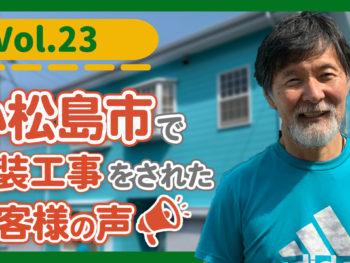 小松島市で塗装【交渉すればいくらでも安くしてくれる業者もいますが…】